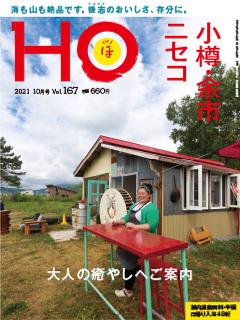 2021年8月25日発売 Vol.167 ─ 660yen(税込)